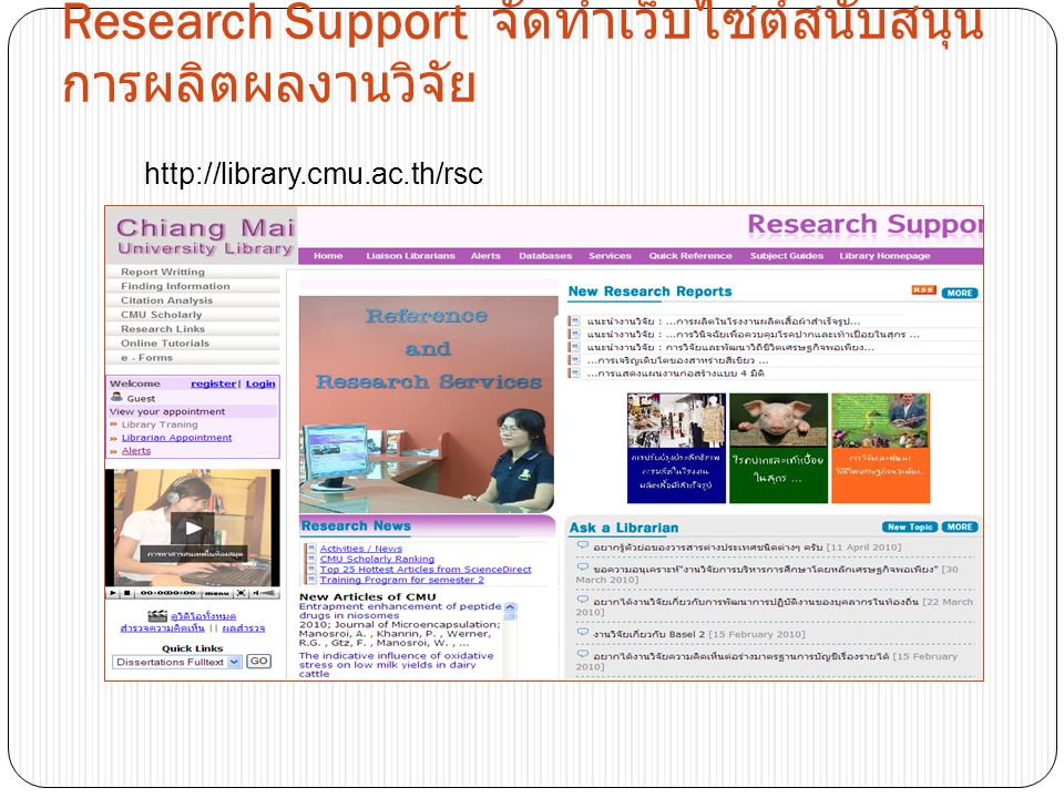 Research Support จัดทำเว็บไซต์สนับสนุนการผลิตผลงานวิจัย