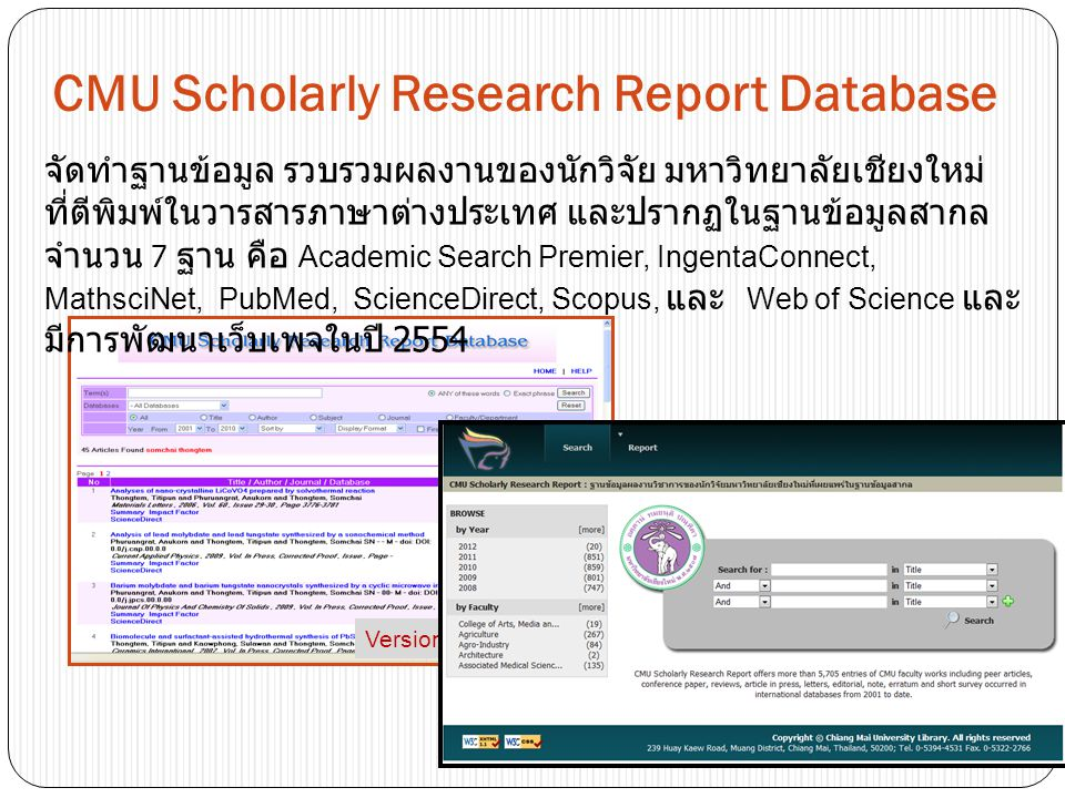 CMU Scholarly Research Report Database