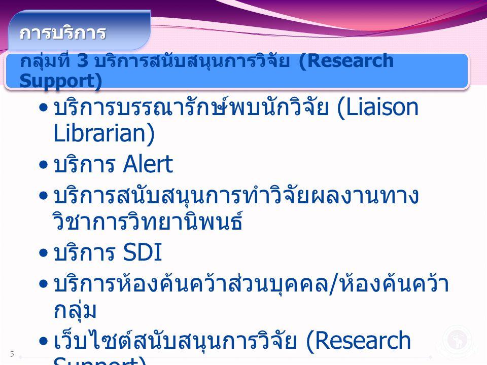 บริการบรรณารักษ์พบนักวิจัย (Liaison Librarian) บริการ Alert