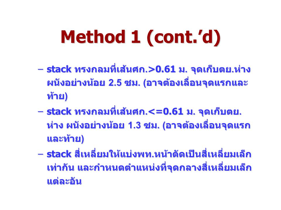 Method 1 (cont.'d) stack ทรงกลมที่เส้นศก.>0.61 ม. จุดเก็บตย.ห่าง ผนังอย่างน้อย 2.5 ซม. (อาจต้องเลื่อนจุดแรกและท้าย)
