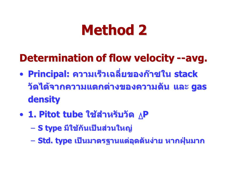 Method 2 Determination of flow velocity --avg.