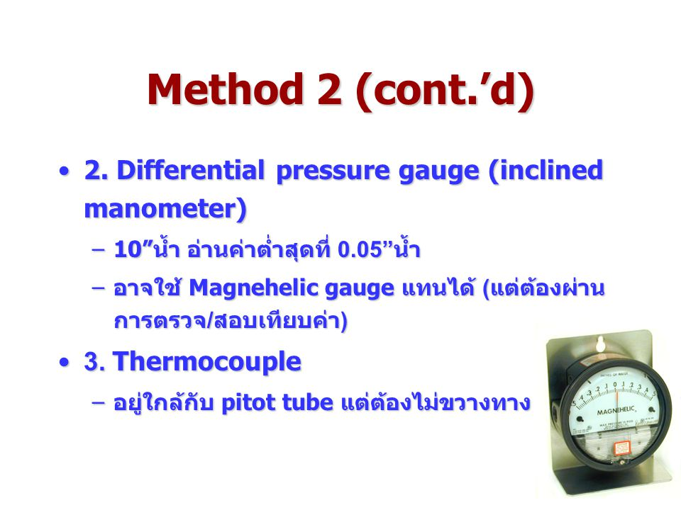 Method 2 (cont.'d) 2. Differential pressure gauge (inclined manometer)