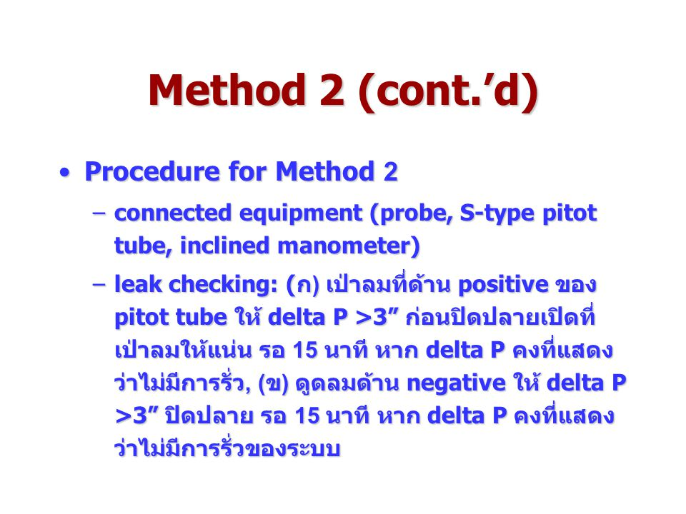 Method 2 (cont.'d) Procedure for Method 2