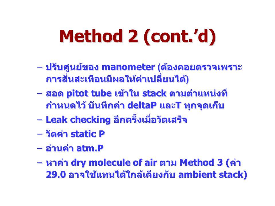 Method 2 (cont.'d) ปรับศูนย์ของ manometer (ต้องคอยตรวจเพราะการสั่นสะเทือนมีผลให้ค่าเปลี่ยนได้)