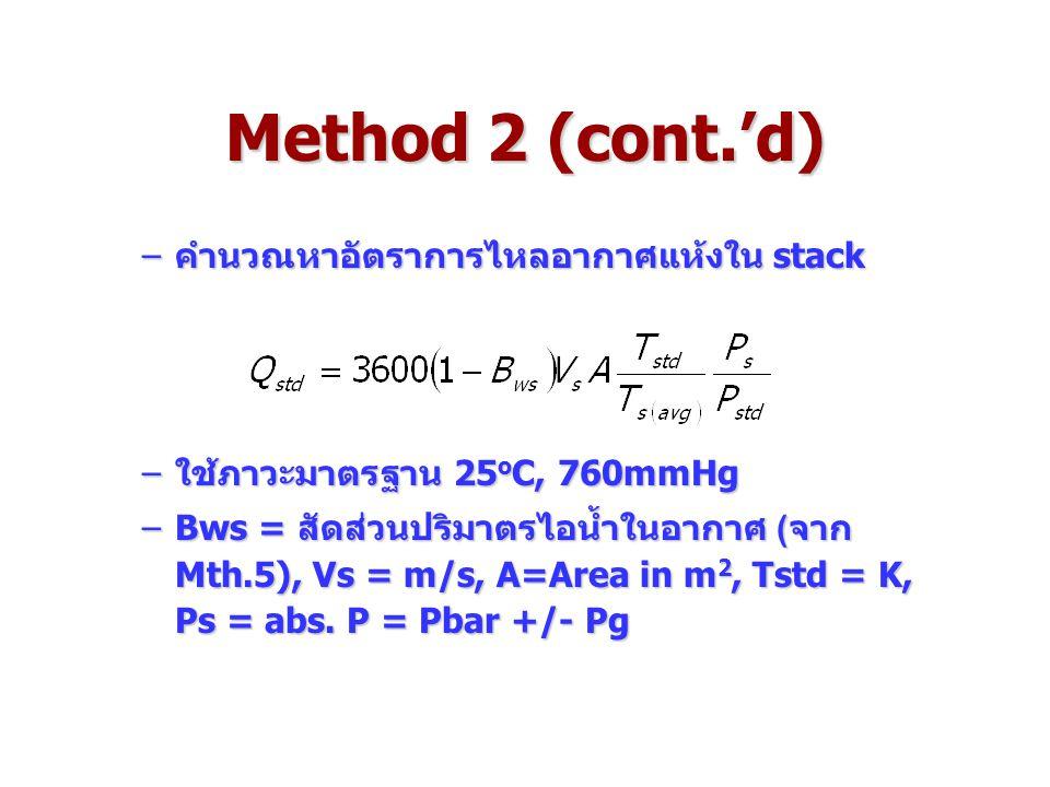 Method 2 (cont.'d) คำนวณหาอัตราการไหลอากาศแห้งใน stack