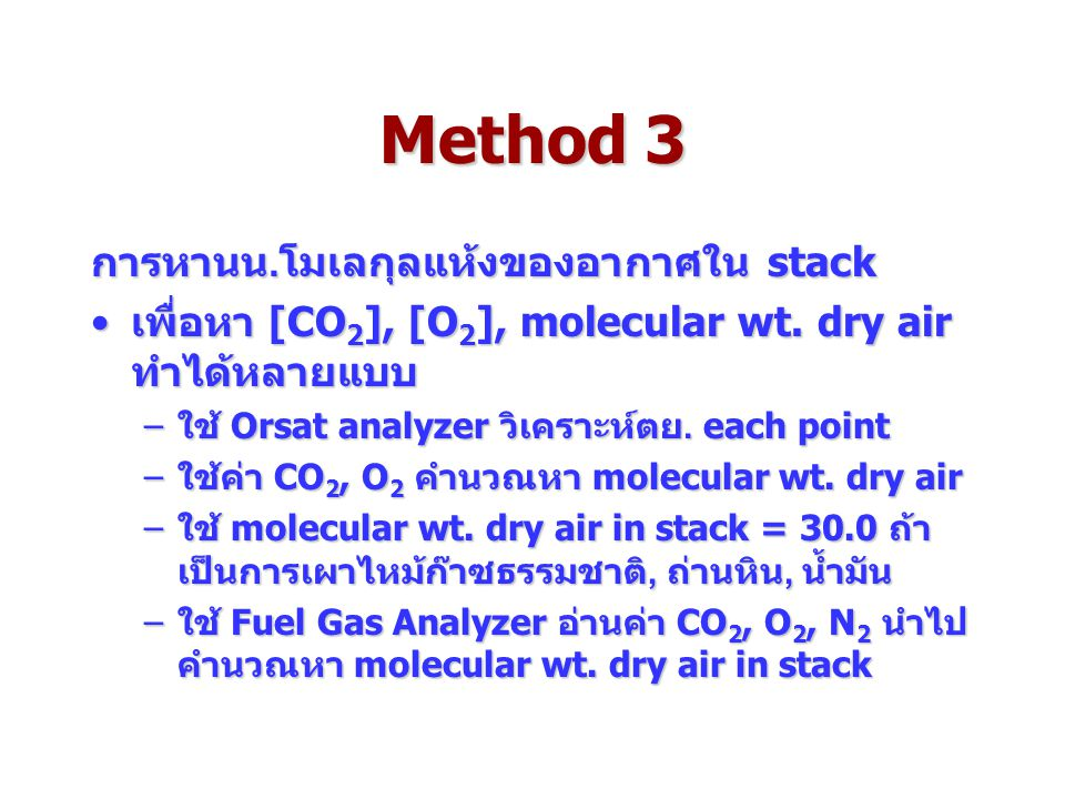 Method 3 การหานน.โมเลกุลแห้งของอากาศใน stack