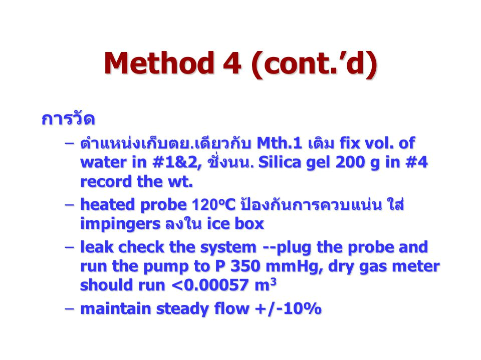 Method 4 (cont.'d) การวัด