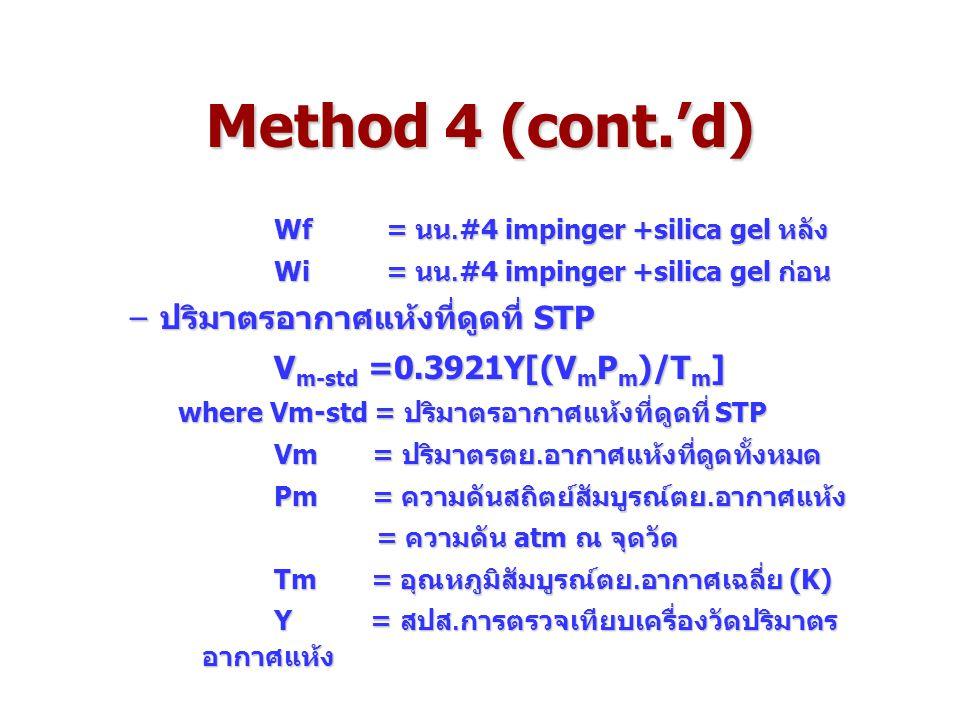 Method 4 (cont.'d) ปริมาตรอากาศแห้งที่ดูดที่ STP