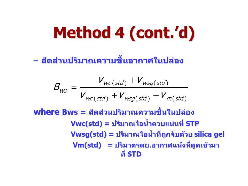 Method 4 (cont.'d) สัดส่วนปริมาณความชื้นอากาศในปล่อง
