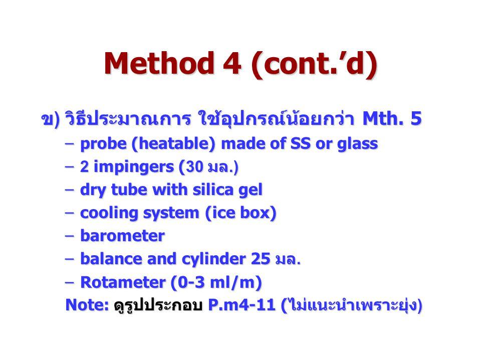 Method 4 (cont.'d) ข) วิธีประมาณการ ใช้อุปกรณ์น้อยกว่า Mth. 5