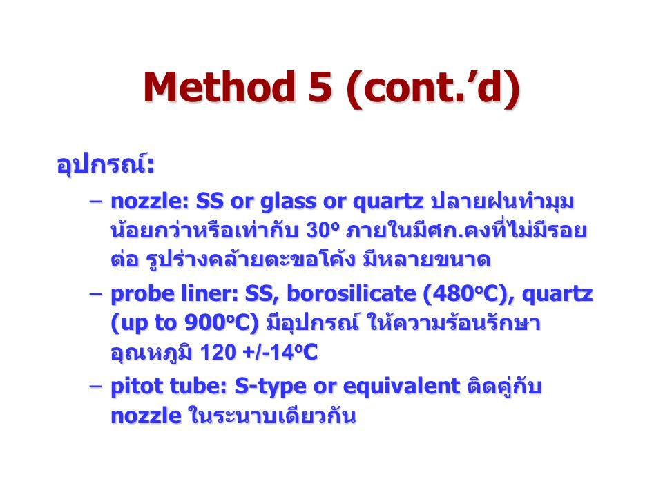 Method 5 (cont.'d) อุปกรณ์: