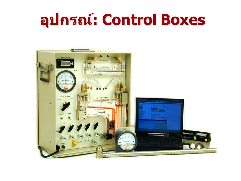 อุปกรณ์: Control Boxes