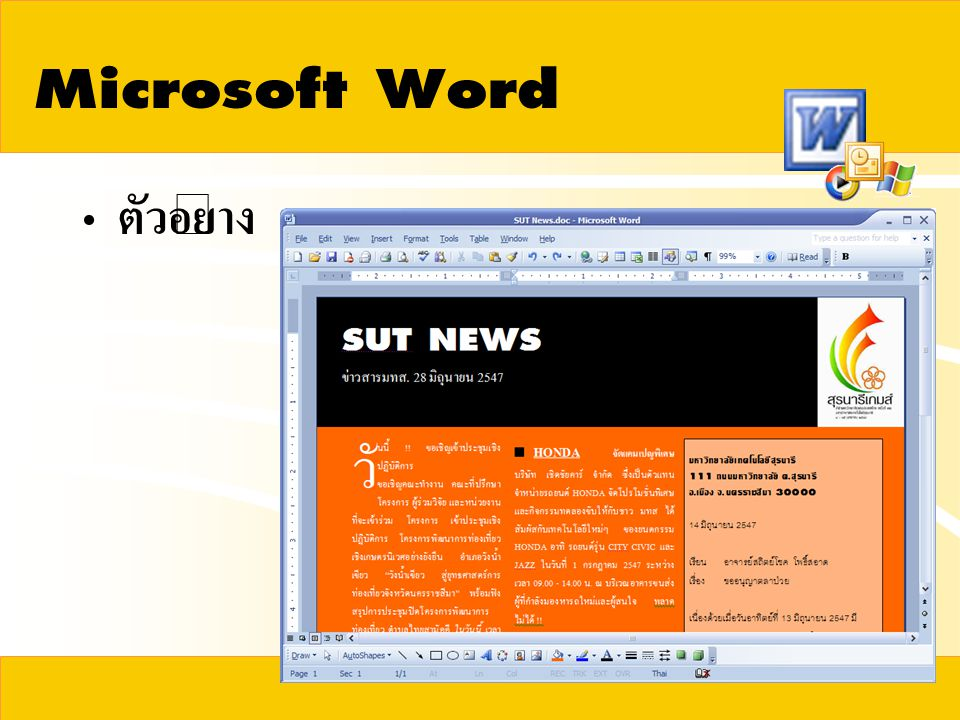 Microsoft Word ตัวอย่าง