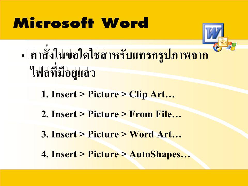 Microsoft Word คำสั่งในข้อใดใช้สำหรับแทรกรูปภาพจากไฟล์ที่มีอยู่แล้ว