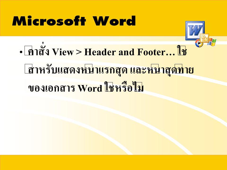 Microsoft Word คำสั่ง View > Header and Footer… ใช้สำหรับแสดงหน้าแรกสุด และหน้าสุดท้ายของเอกสาร Word ใช่หรือไม่