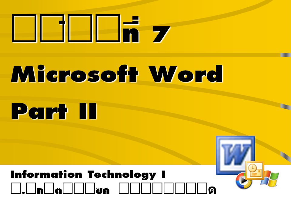 ˹†Ç·'› 7 Microsoft Word Part II Information Technology I Í
