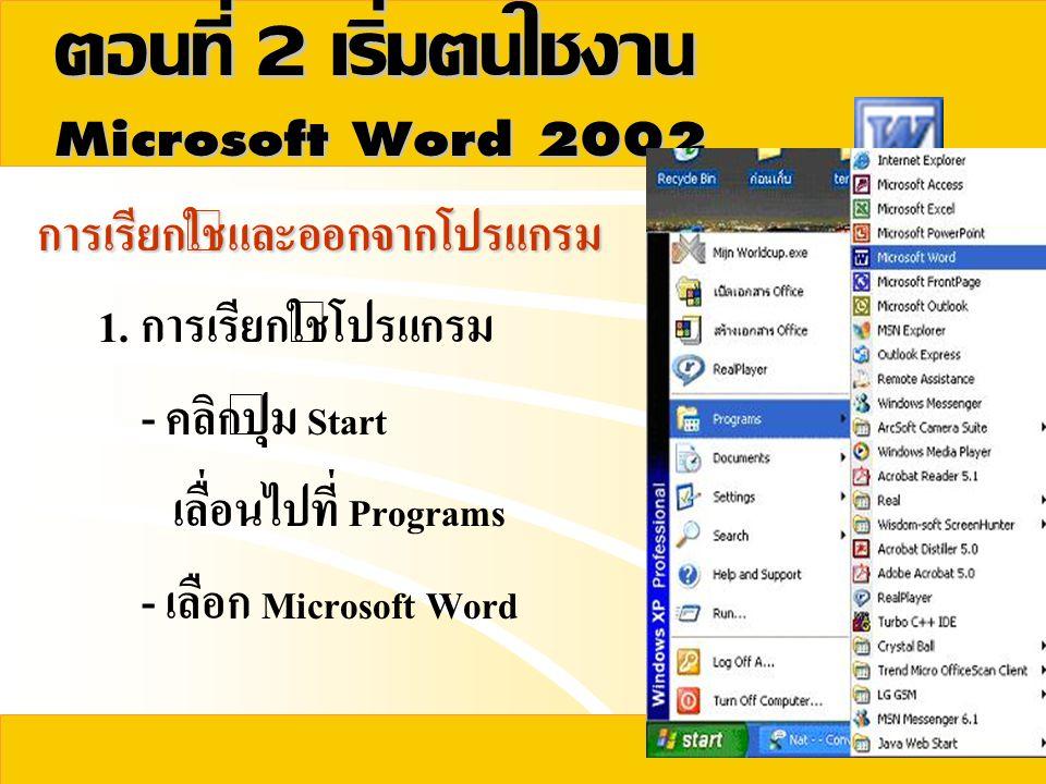 ตอนที่ 2 เริ่มต้นใช้งาน Microsoft Word 2002