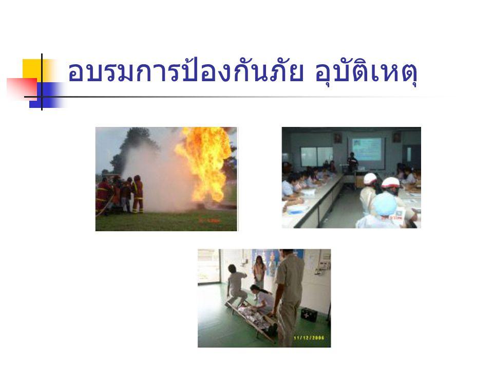 อบรมการป้องกันภัย อุบัติเหตุ