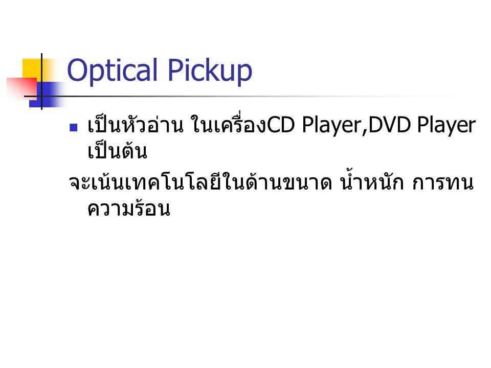 Optical Pickup เป็นหัวอ่าน ในเครื่องCD Player,DVD Player เป็นต้น
