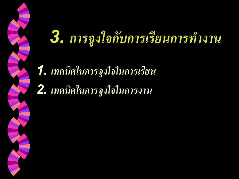 3. การจูงใจกับการเรียนการทำงาน