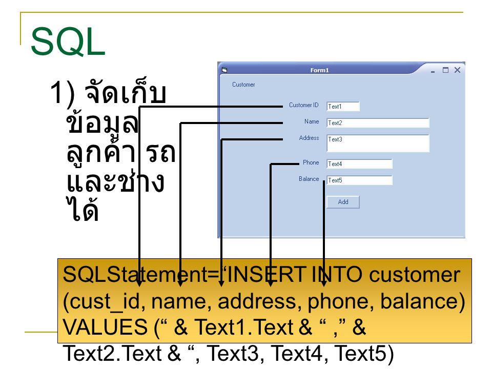SQL 1) จัดเก็บข้อมูลลูกค้า รถ และช่างได้