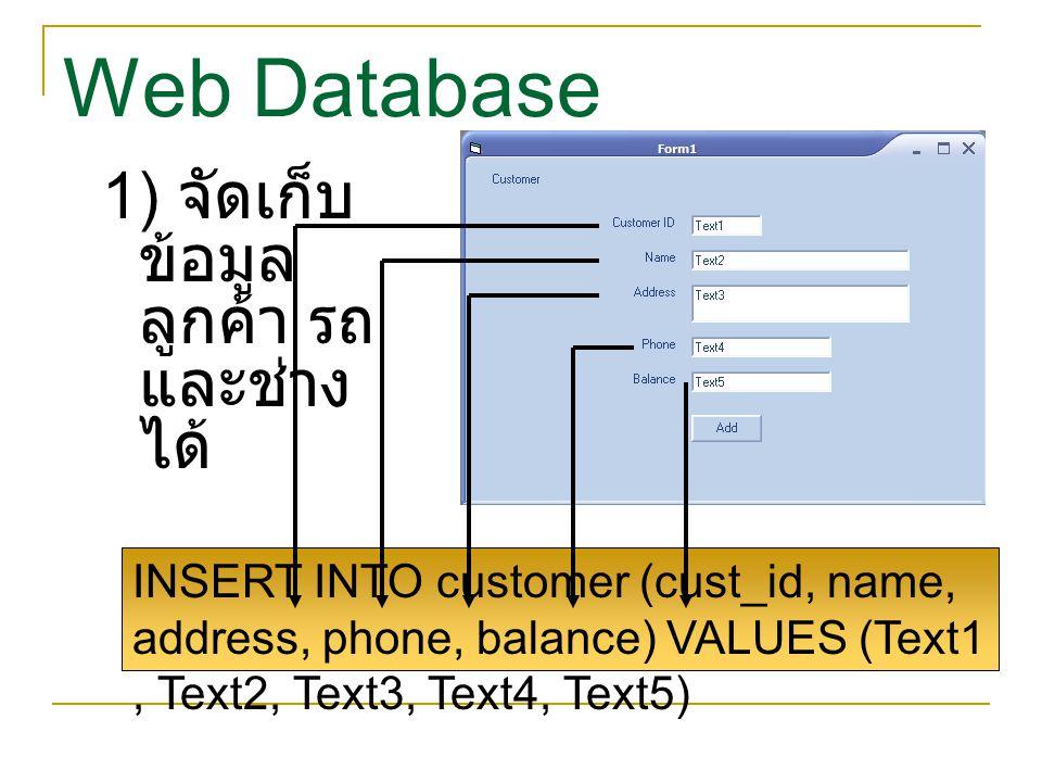 Web Database 1) จัดเก็บข้อมูลลูกค้า รถ และช่างได้