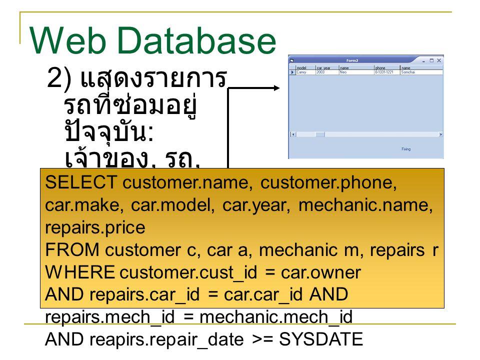Web Database 2) แสดงรายการรถที่ซ่อมอยู่ปัจจุบัน: เจ้าของ, รถ, ช่าง