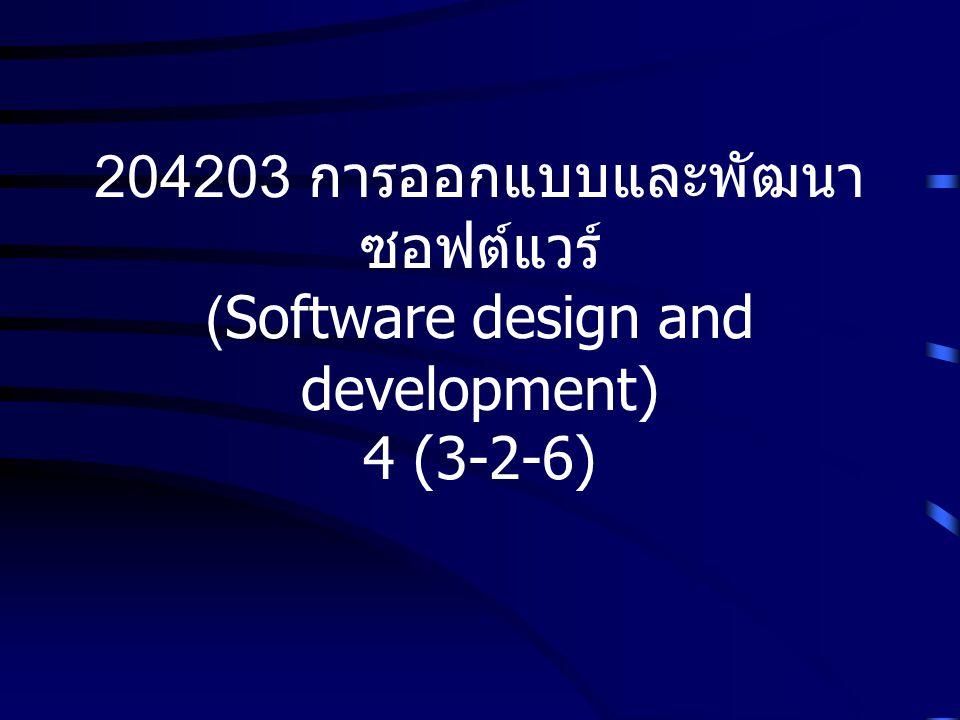 204203 การออกแบบและพัฒนาซอฟต์แวร์ (Software design and development) 4 (3-2-6)