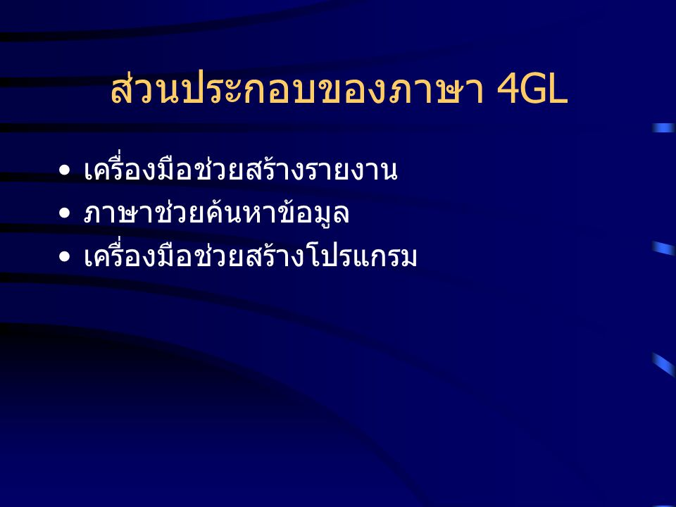 ส่วนประกอบของภาษา 4GL เครื่องมือช่วยสร้างรายงาน ภาษาช่วยค้นหาข้อมูล