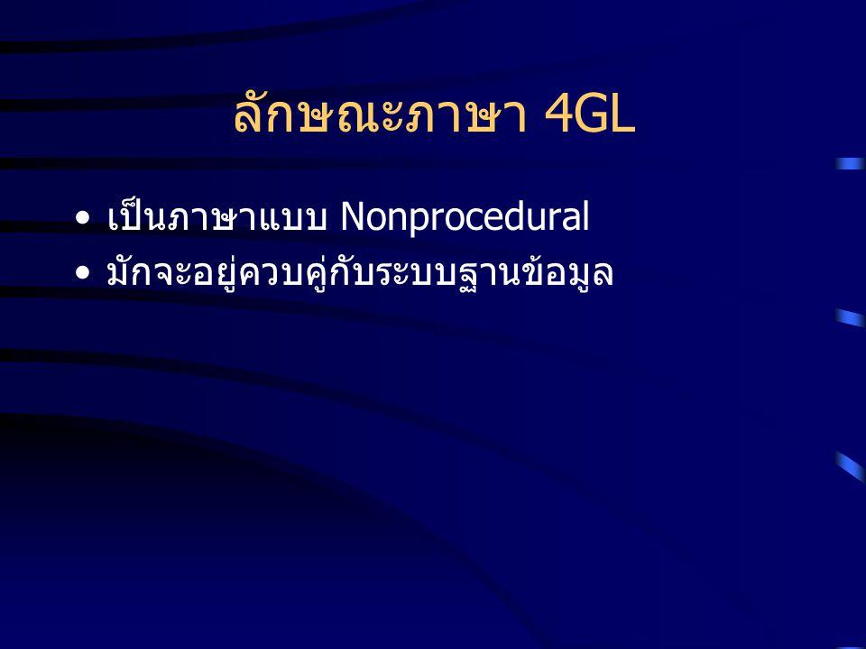 ลักษณะภาษา 4GL เป็นภาษาแบบ Nonprocedural