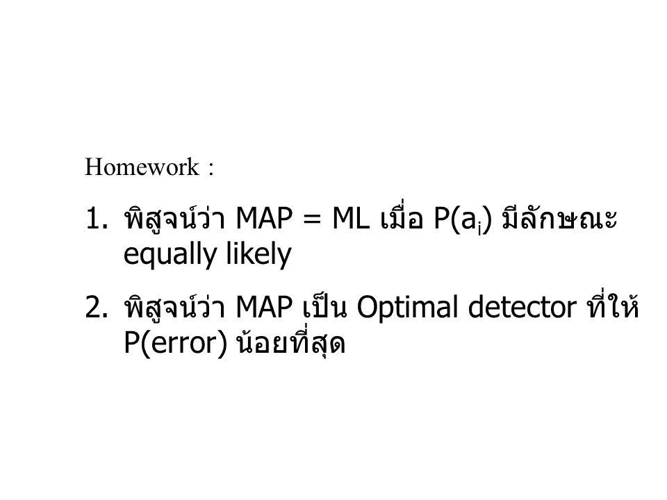 พิสูจน์ว่า MAP = ML เมื่อ P(ai) มีลักษณะ equally likely