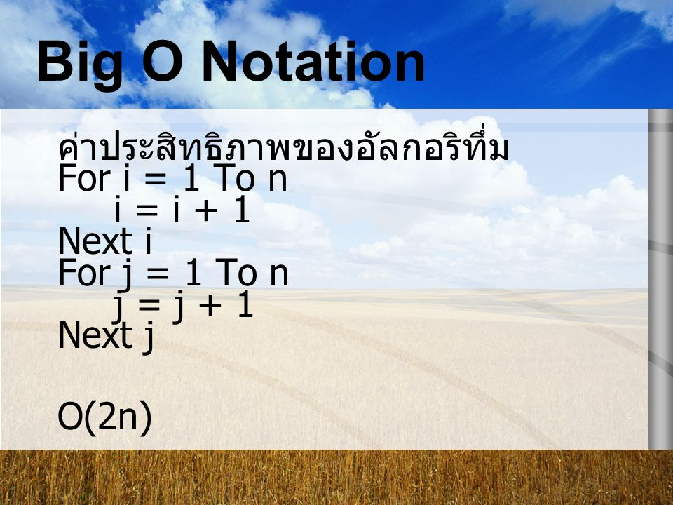 Big O Notation ค่าประสิทธิภาพของอัลกอริทึ่ม For i = 1 To n i = i + 1