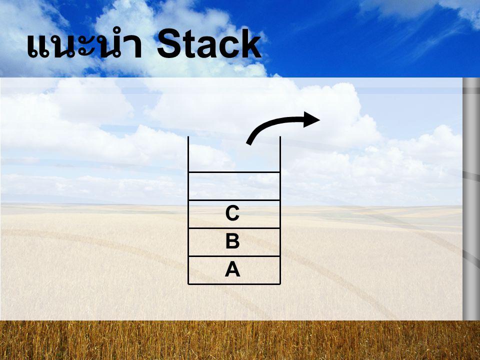 แนะนำ Stack C B A