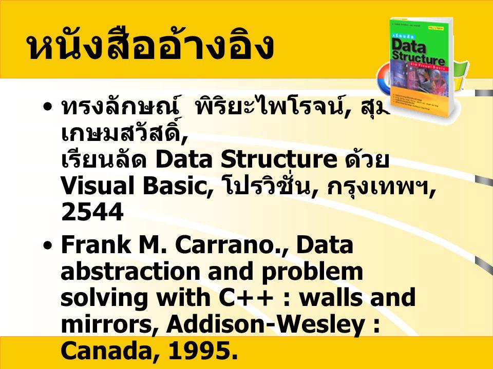 หนังสืออ้างอิง ทรงลักษณ์ พิริยะไพโรจน์, สุมนา เกษมสวัสดิ์, เรียนลัด Data Structure ด้วย Visual Basic, โปรวิชั่น, กรุงเทพฯ, 2544.
