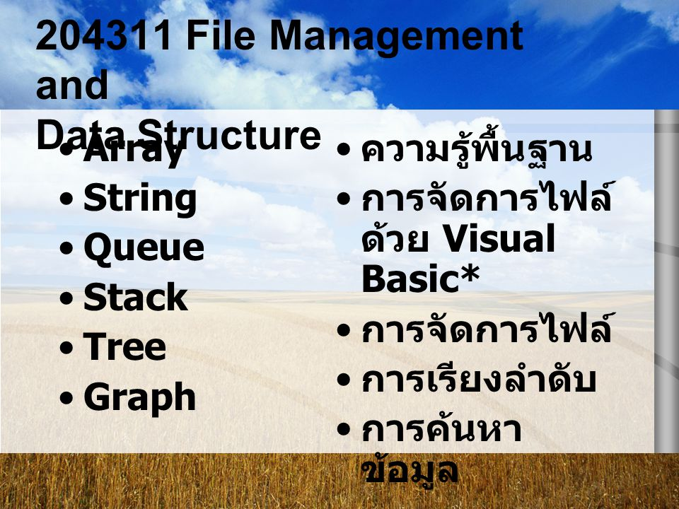 204311 File Management and Data Structure