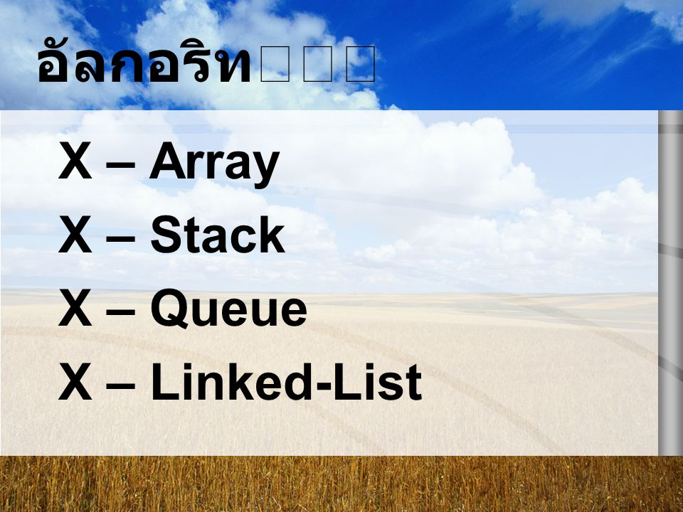 อัลกอริท X – Array X – Stack X – Queue X – Linked-List