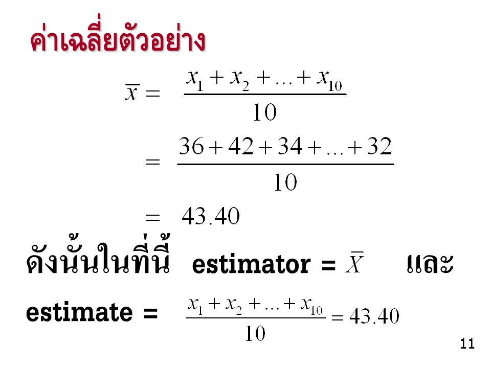 ดังนั้นในที่นี้ estimator = และ estimate =