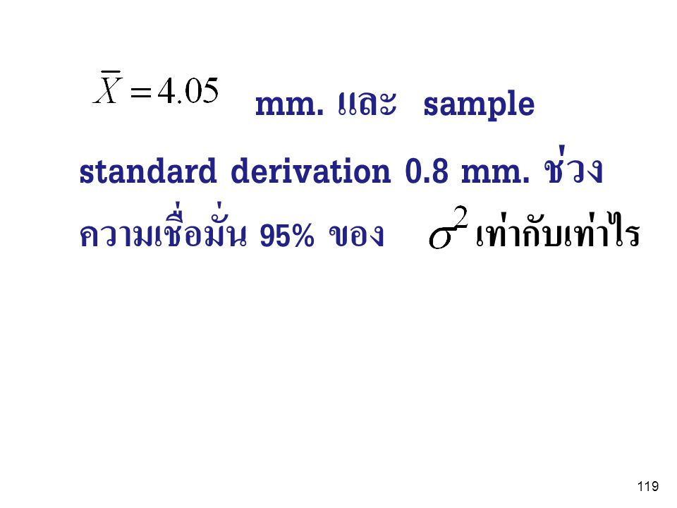 mm. และ sample standard derivation 0. 8 mm