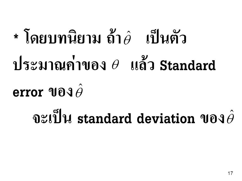 * โดยบทนิยาม ถ้า เป็นตัวประมาณค่าของ แล้ว Standard error ของ