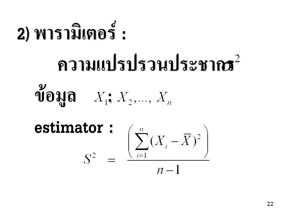 พารามิเตอร์ : ความแปรปรวนประชากร ข้อมูล : estimator :