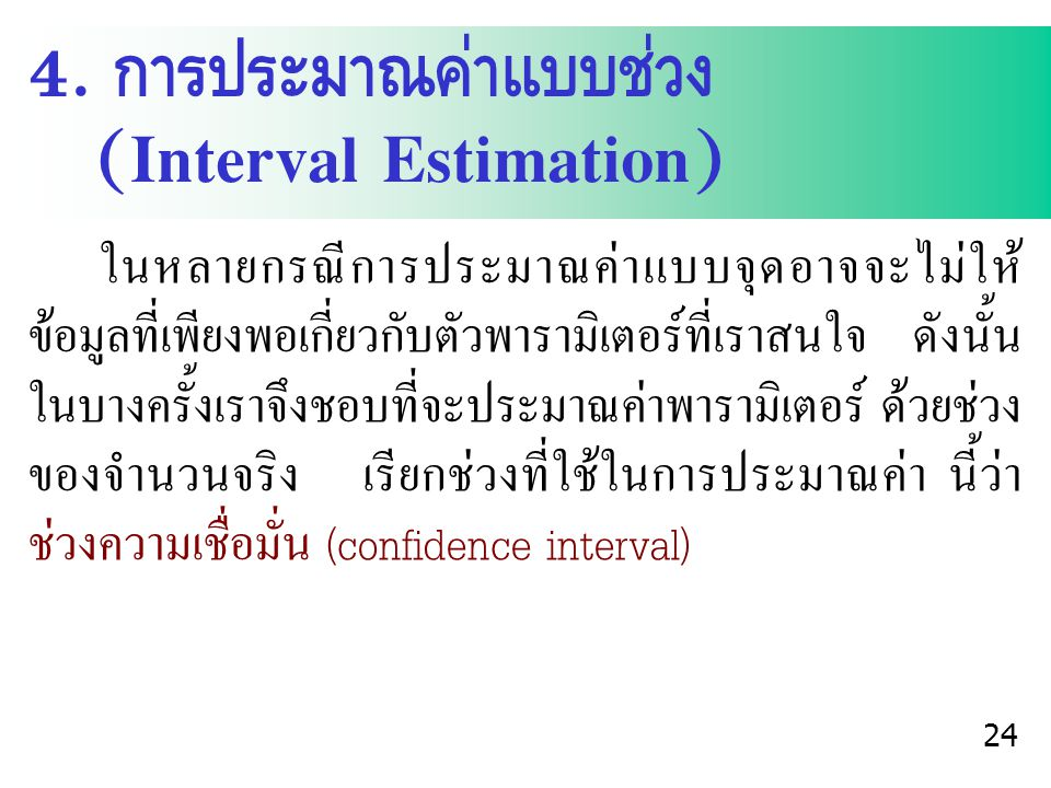 (Interval Estimation)