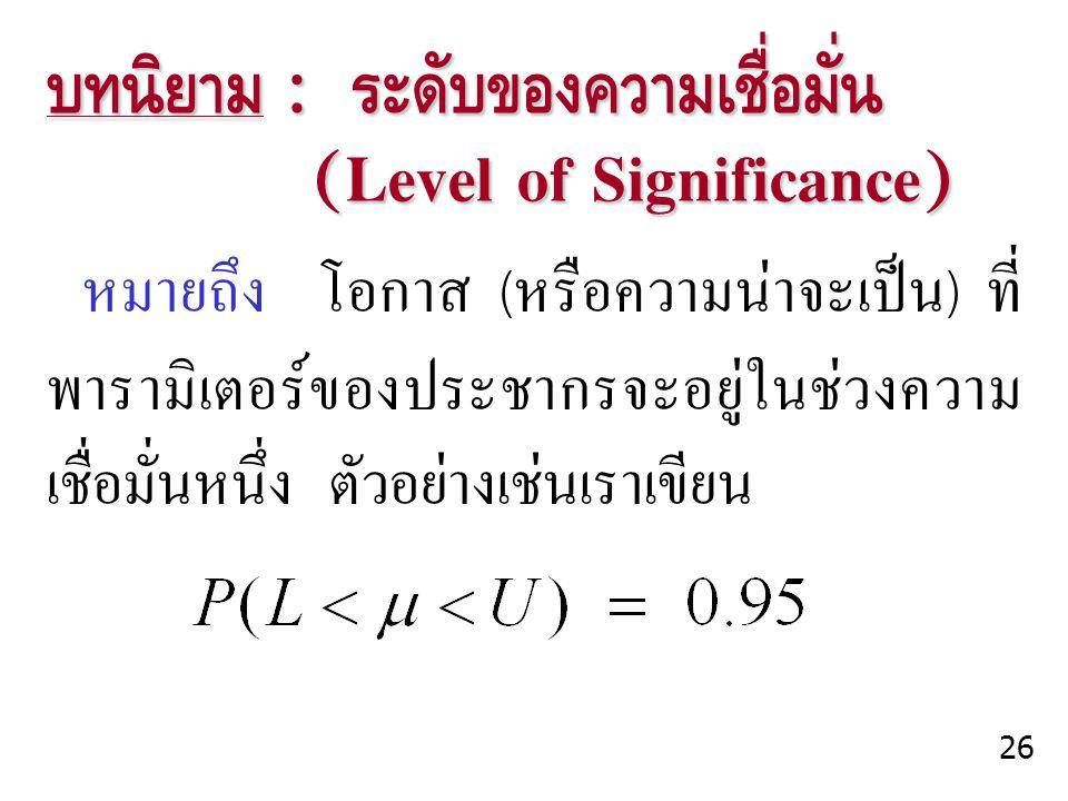บทนิยาม : ระดับของความเชื่อมั่น (Level of Significance)