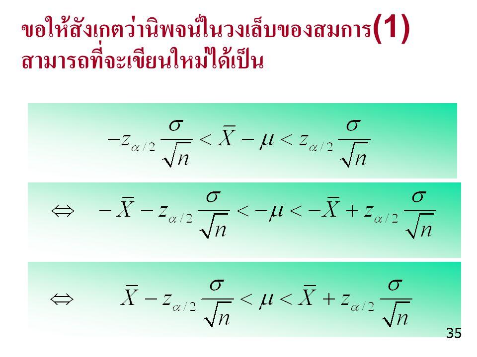 ขอให้สังเกตว่านิพจน์ในวงเล็บของสมการ(1) สามารถที่จะเขียนใหม่ได้เป็น