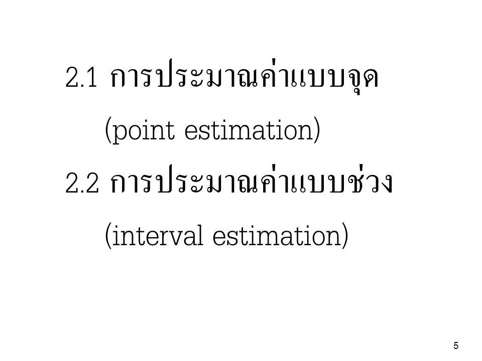 2.1 การประมาณค่าแบบจุด (point estimation) 2.2 การประมาณค่าแบบช่วง (interval estimation)