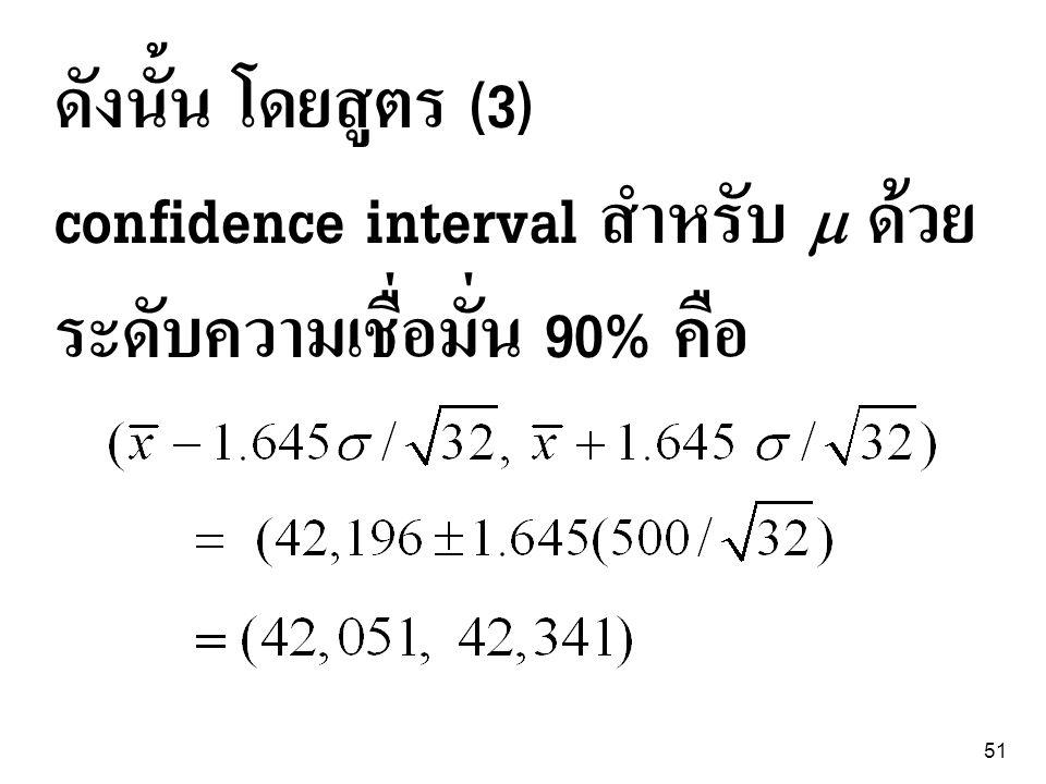 ดังนั้น โดยสูตร (3) confidence interval สำหรับ  ด้วยระดับความเชื่อมั่น 90% คือ