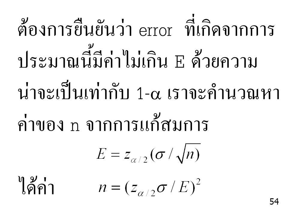 ต้องการยืนยันว่า error ที่เกิดจากการประมาณนี้มีค่าไม่เกิน E ด้วยความน่าจะเป็นเท่ากับ 1- เราจะคำนวณหาค่าของ n จากการแก้สมการ
