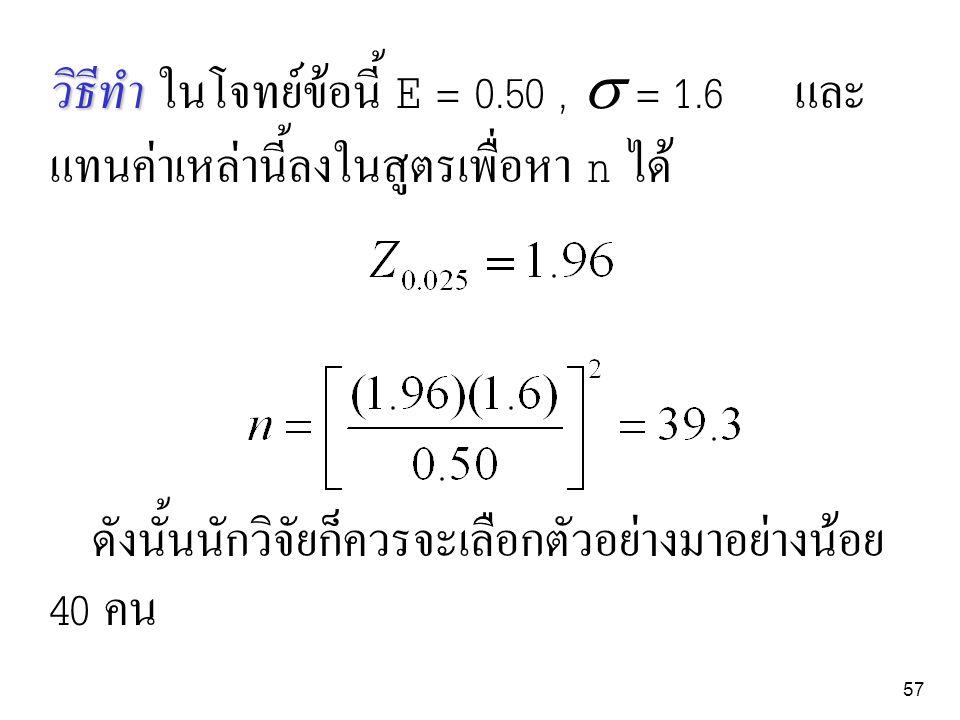 วิธีทำ ในโจทย์ข้อนี้ E = 0. 50 ,  = 1