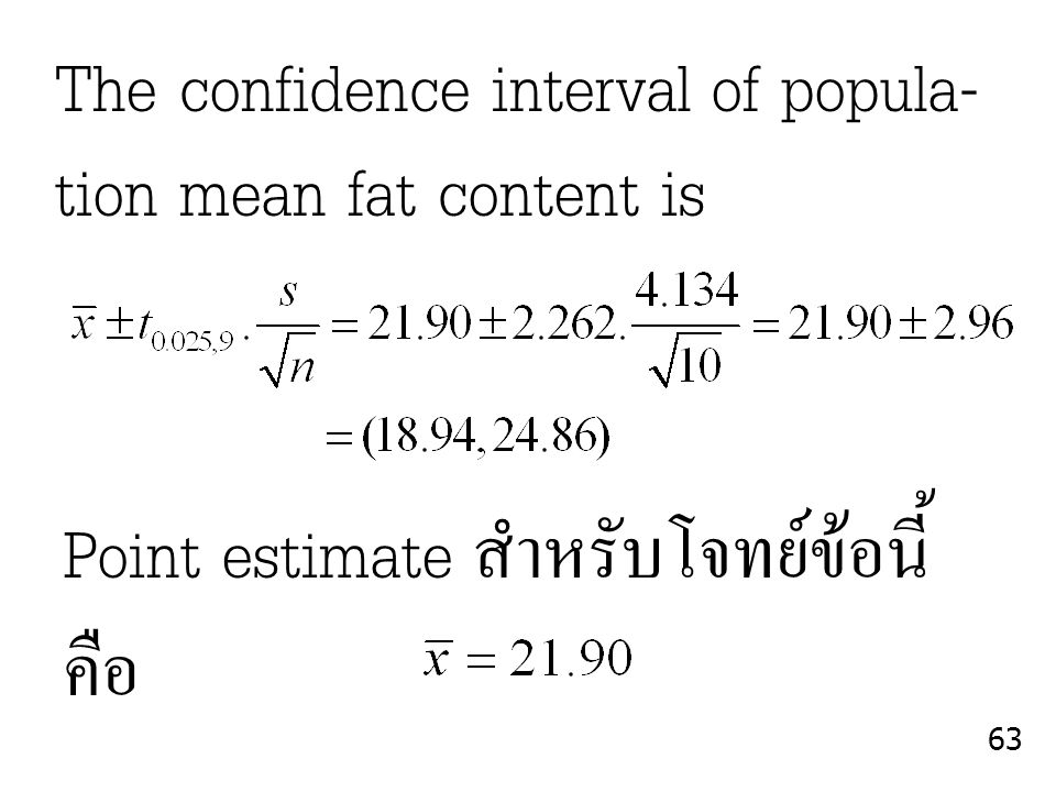 The confidence interval of popula- tion mean fat content is