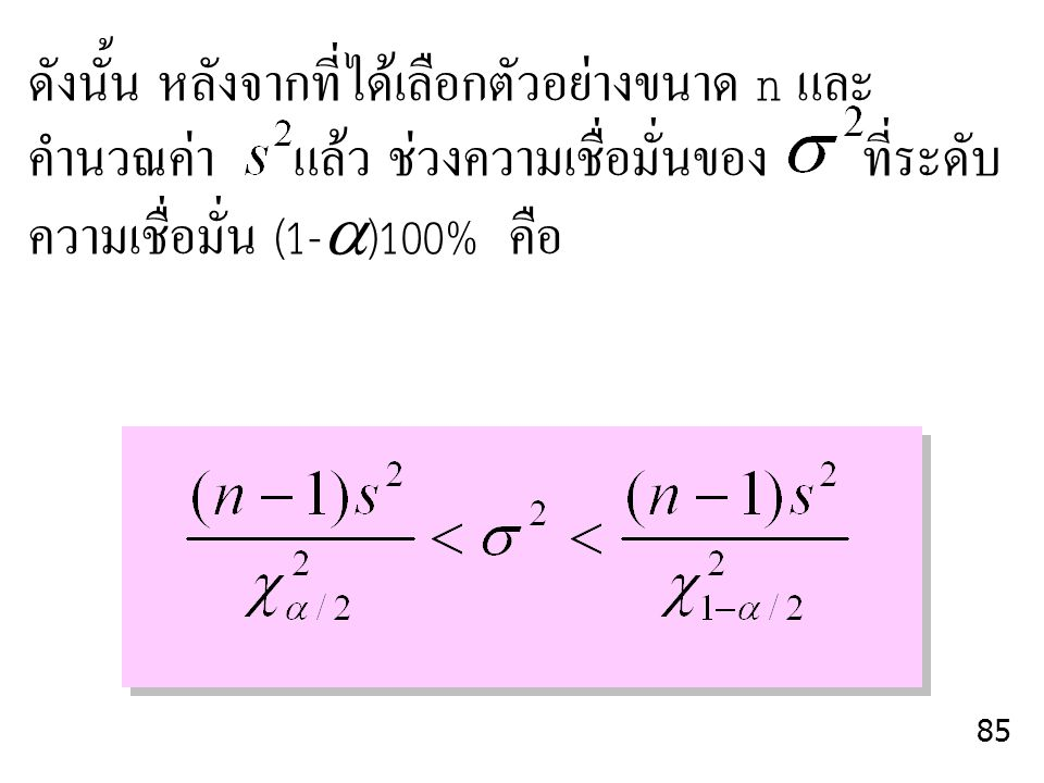 ดังนั้น หลังจากที่ได้เลือกตัวอย่างขนาด n และคำนวณค่า แล้ว ช่วงความเชื่อมั่นของ ที่ระดับความเชื่อมั่น (1-)100% คือ