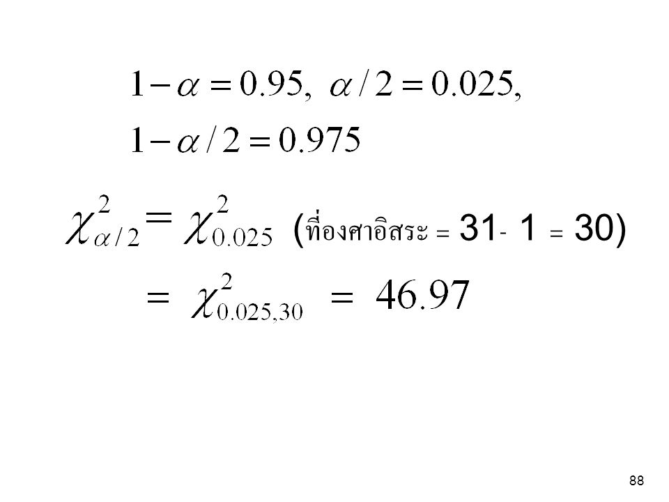 (ที่องศาอิสระ = 31- 1 = 30)